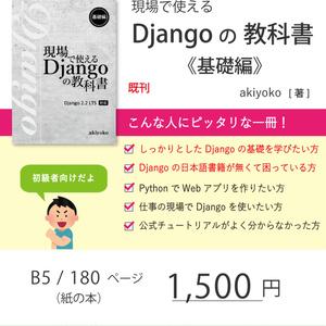 現場で使える Django の教科書《基礎編》【紙の本】(技術書典6バージョン)