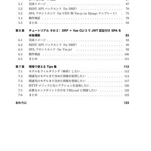 現場で使える Django REST Framework の薄い本【紙の本】(技術書典6バージョン)