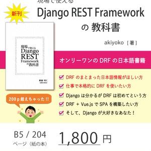 現場で使える Django REST Framework の教科書(技術書典7バージョン)