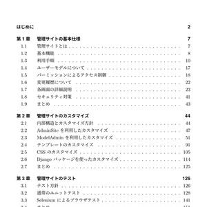 現場で使える Django 管理サイトのつくり方(技術書典9バージョン)