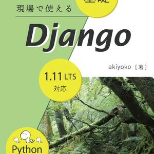 現場で使える 基礎 Django【紙の本】(技術書典4バージョン)