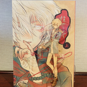 【漫画】指切りレオ 上下巻セット(+アクリルスタンド付)