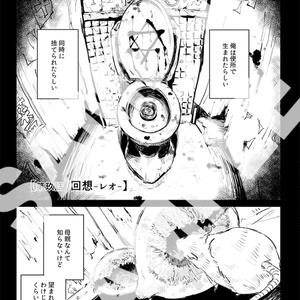 【漫画】指切りレオ-上-