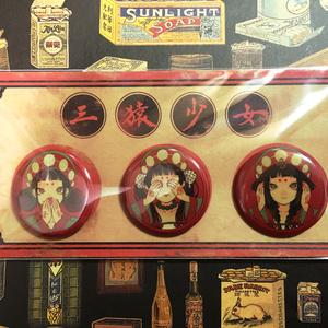 三猿少女 缶バッヂセット