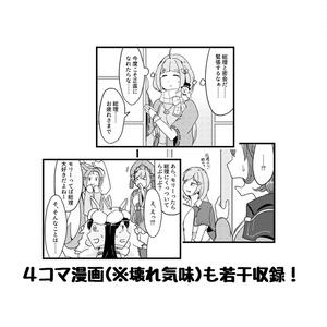Sayマ!