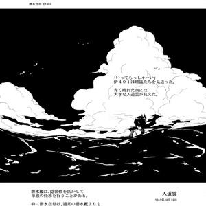 どの艦娘も 鎮守府に着任し 海と空を見つめ 深海棲艦と戦う