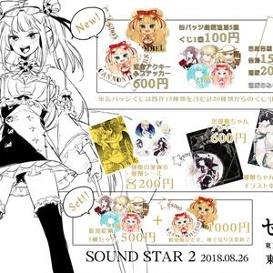 SOUND STAR 2頒布物【事前予約】