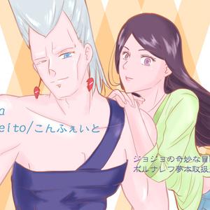 【ポルナレフ夢漫画本】ぽるとがる!2