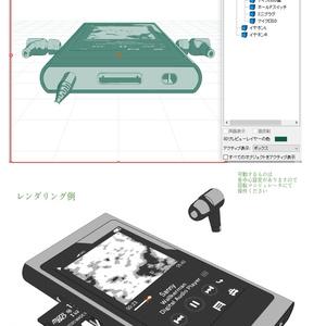 3D ポータブルオーディオプレイヤーとワイヤレスイヤホン(コミスタ用LWS形式・クリスタ用cs3o同梱)
