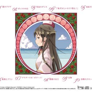 その素敵な音楽を・・・Vol.2~薔薇の園~