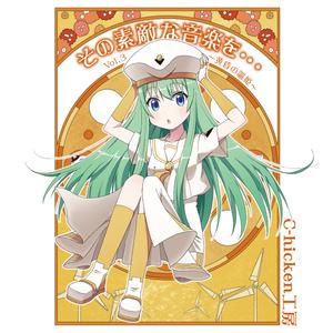 その素敵な音楽を・・・Vol.3~黄昏の謳姫~
