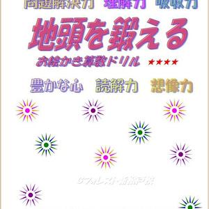 お絵かき算数ドリルS3(小4)