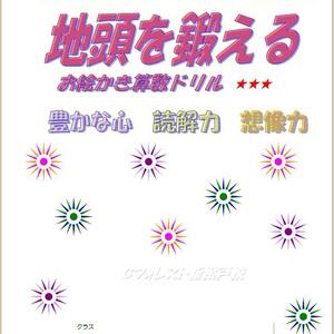 お絵かき算数ドリルS4(小3)
