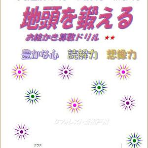 お絵かき算数ドリルS5(小2)