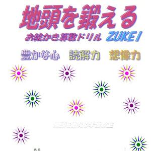 お絵かき算数ドリル ZUKEI