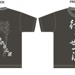 Tシャツ(行こうぜ一流/人は竹になれるんだ)