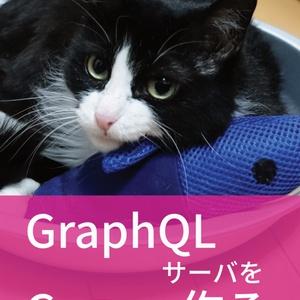 GraphQLサーバをGo言語で作る