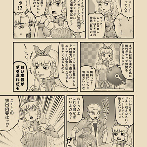 やみなべワイルドアームズ5 ~NOTミリオンメモリーズ~