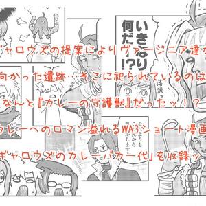 やみなべワイルドアームズ3 ~ギャロウズのカレー馬鹿一代~
