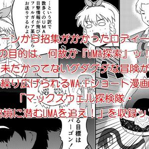 やみなべワイルドアームズ2 ~マックスウェル探検隊・秘境に潜むUMAを追え!~