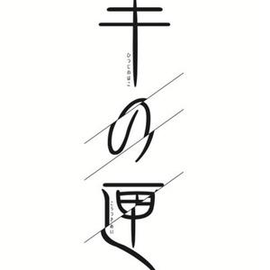 【創作本】羊の匣