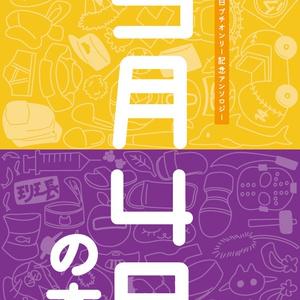十四一プチ記念アンソロ「5月4日の本」