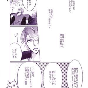 【万紬】春と君と恋のカケラ