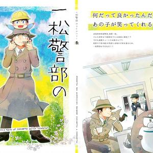 【一カラ】一松警部のリトルハニー