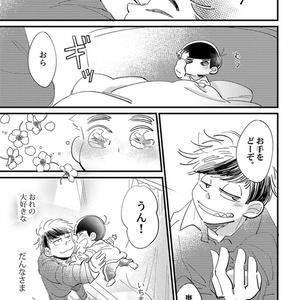 【一カラ】一松警部のリトルハニー2
