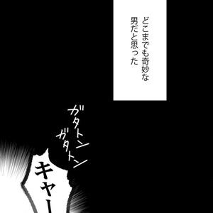 【一カラ】高嶺の透視君
