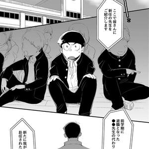 【一カラ(保バス+体)】流星△おことわり!
