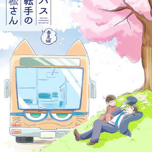 【一カラ】猫バス運転手の一松さんー春夏編ー