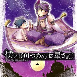 【一カラ】僕と1001つめのお星さま