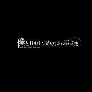 【一カラ】僕と1001つめのお星様Ⅱ