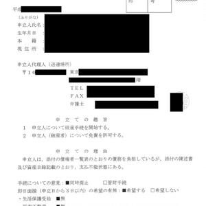 【実録】紫苑ちゃんと学ぶ自己破産の方法
