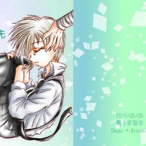 ●微睡みの先【ネコポス】