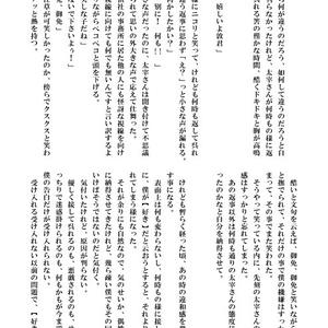 ●始める「好き」【ネコポス】