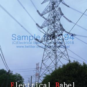 Electrical Babel Vol.9 -東京電力 福島幹線 伍-