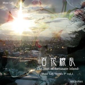 百花繚乱 -the past of fortunate island-