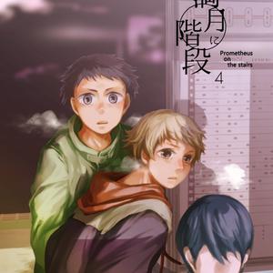 満月に階段4(冊子版)