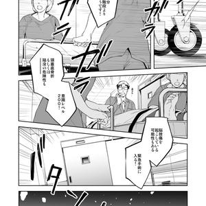 満月に階段6(冊子版)