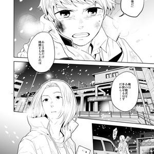 満月に階段7(冊子版)