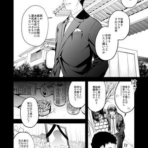 満月に階段10(冊子版)