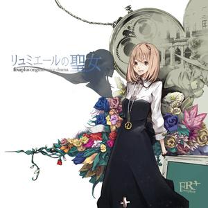 リュミエールの聖女 【DL販売版】