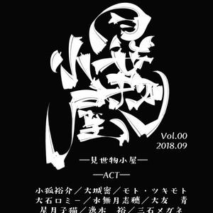 見世物小屋 Vol.00