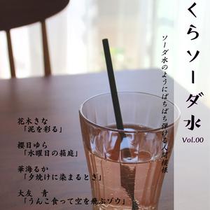 さくらソーダ水 Vol.00