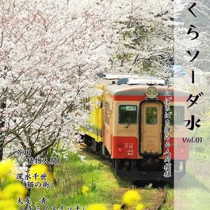 さくらソーダ水 Vol.01