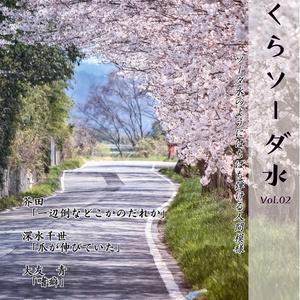 さくらソーダ水 Vol.02