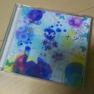 【CD】3rd album 妄想ハルシオン/大友青