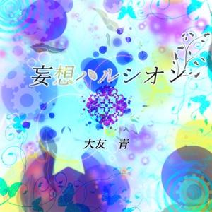 【WAV】3rd album 妄想ハルシオン/大友青 + 電子書籍